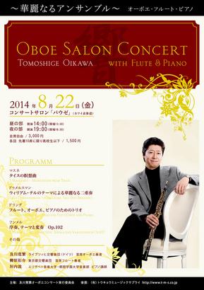 Oikawa2014_Web_Flyer_omote.jpeg