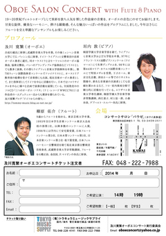 Oikawa2014_Web_Flyer_ura.jpeg